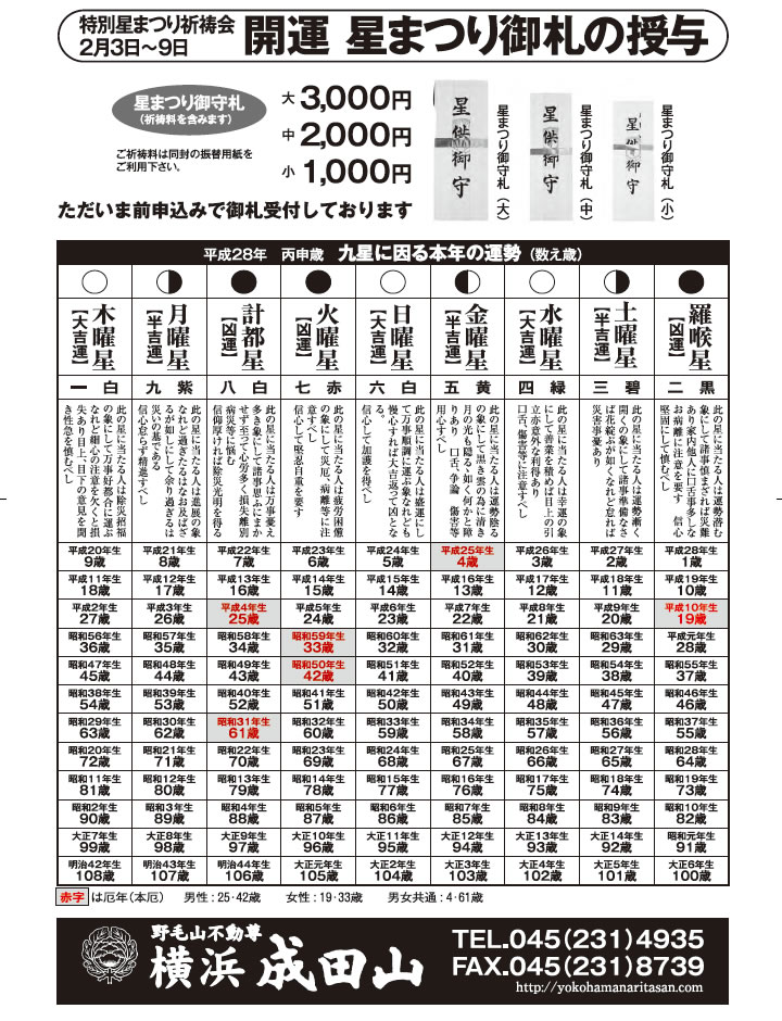 img_h28_hoshimatsuri