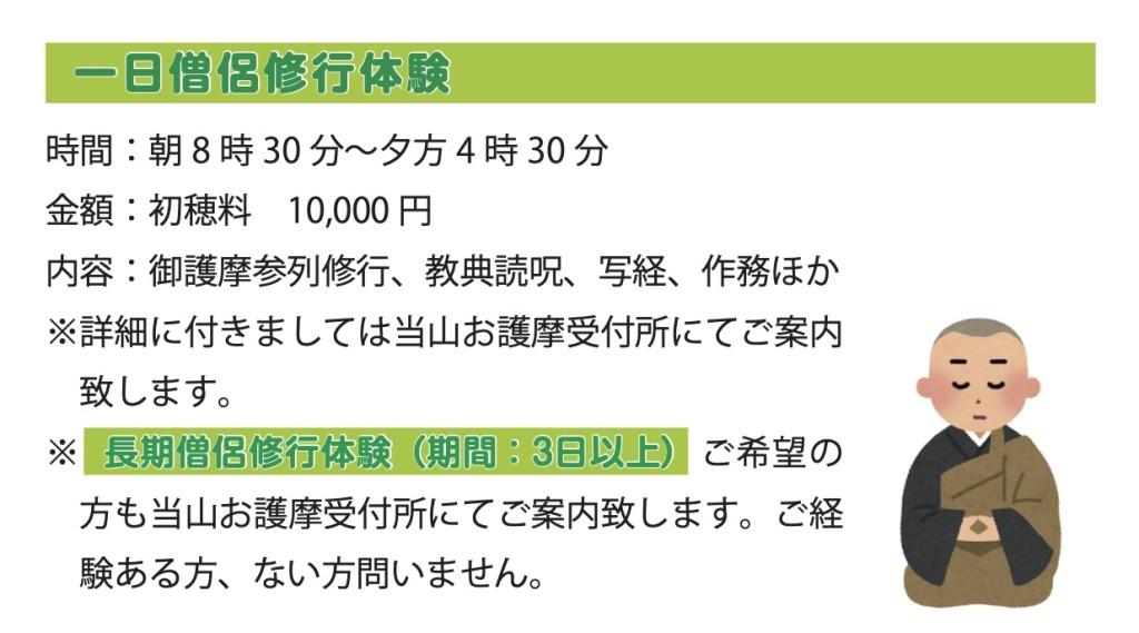r2_syugyou